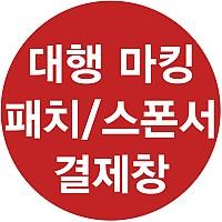 패치/스폰서 대행마킹 결제창